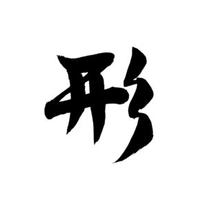 poesia-kata_2007_01