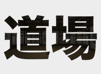 Universalità del Dōjō