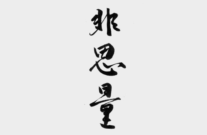 """Hishiryō: """"Pensare senza pensare"""""""