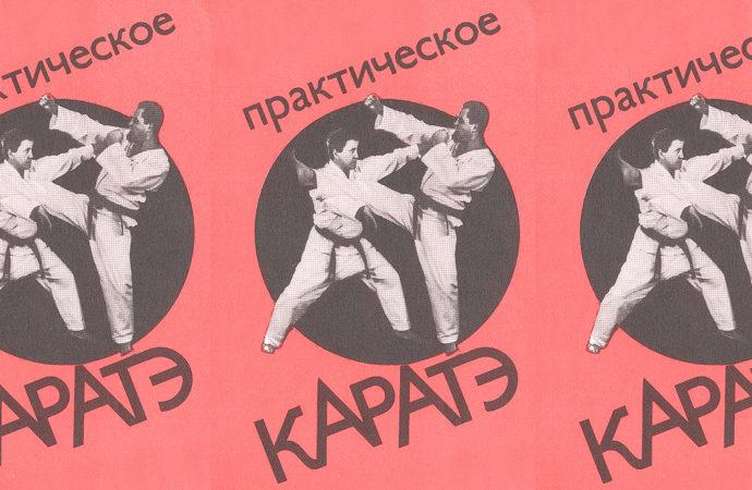 Karate al di là del Muro
