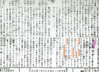 Il sesto precetto di Ankō Itosu